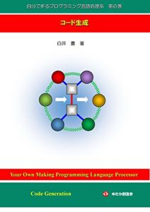 Baixar Your Own Making Programming Language Processor No6: Code Generation (Japanese Edition) pdf, epub, eBook