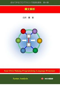 Baixar Your Own Making Programming Language No4: Syntax Analysis (Japanese Edition) pdf, epub, eBook