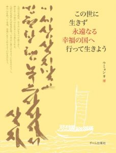 Baixar Stop Living In This Land Go To The Everlasting World Of Happiness Live There Forever -Japanese Edition- pdf, epub, eBook