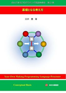Baixar Your Own Making Programming Language Processor No2: Conceptual Basis (Japanese Edition) pdf, epub, eBook