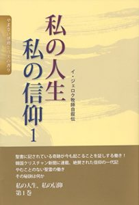 Baixar My Life My Faith1 (Japanese Edition) pdf, epub, eBook