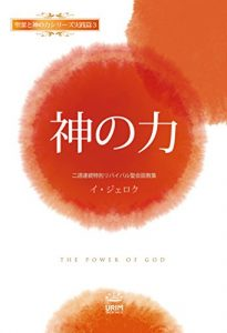 Baixar The Power of God (Japanese Edition) pdf, epub, eBook