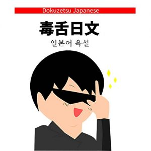 Baixar 毒舌日文 Dokuzestu Japanese: 일본어 욕설 (English Edition) pdf, epub, eBook