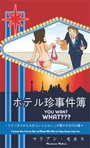 Baixar You Want WHAT??? Concierge Tales from Las Vegas (Japanese Edition): Funny, Outrageous, Heartwarming Hotel Stories pdf, epub, eBook