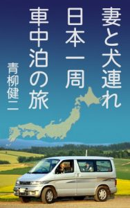 Baixar Travel all over Japan by car together with our dog (Japanese Edition) pdf, epub, eBook
