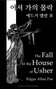 Baixar 어셔 가의 몰락, The Fall of the House of Usher (Korean Edition) (English Edition) pdf, epub, eBook