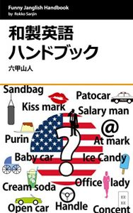 Baixar Wasei Eigo Handbook: Funny Janglish Jargon Funny English Jargon (Japanese Edition) pdf, epub, eBook