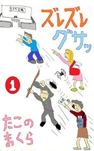Baixar zure zure gusa (Japanese Edition) pdf, epub, eBook