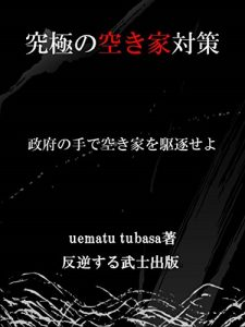 Baixar The ultimate vacant house countermeasure: Destroy vacant house  in the hands of government (Japanese Edition) pdf, epub, eBook