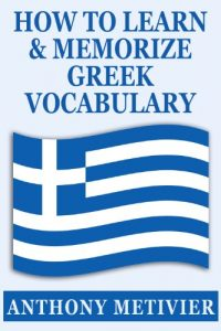 Baixar How to Learn And Memorize Greek Vocabulary … Using A Memory Palace Specifically Designed For Greek (Magnetic Memory Series) (English Edition) pdf, epub, eBook