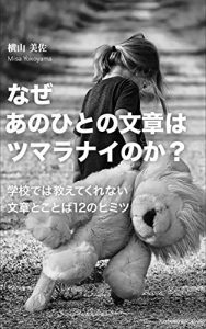 Baixar Why are those persons sentences borning: 12 secret of the sentences and words not to be able to teach at school (Japanese Edition) pdf, epub, eBook