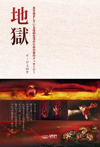 Baixar Hell (Japanese Edition) pdf, epub, eBook