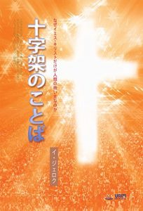 Baixar The Message of the Cross (Japanese Edition) pdf, epub, eBook