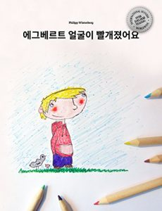 Baixar 에그베르트 얼굴이 빨개졌어요: Children's Book (Korean Edition) (English Edition) pdf, epub, eBook