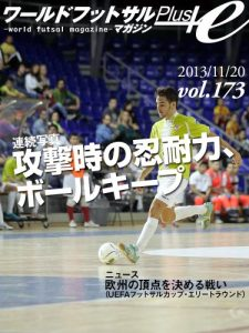 Baixar World Futsal Magazine Plus Vol173: Battle to decide the European champion / Perseverance and ball keep at the time of offense (Japanese Edition) pdf, epub, eBook