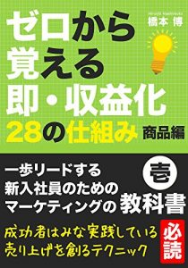 Baixar zerokaraoboerusoku syuuekika28nosikumi syouhinhen IPPORI-DOSURUSHINNNYUUSHASHINNNOTAMENOMA-KETHINNGUNOKYOUKASHO (Japanese Edition) pdf, epub, eBook