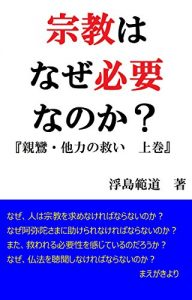 Baixar Whether religion that is why necessary  Shinran salvation of other force one Shinran  salvation of other force 1 (Japanese Edition) pdf, epub, eBook