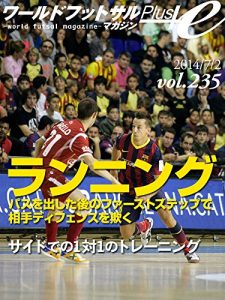 Baixar World Futsal Magazine Plus Vol235: Training of the Japan national futsal team one on one on the side / Fake to overtake their opponents with a first step (Japanese Edition) pdf, epub, eBook