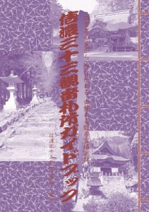 Baixar SHINANO 33 kannon hudasho guide book (Japanese Edition) pdf, epub, eBook