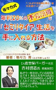 Baixar Way to get a semi-retired life in the unearned income of 20% per annum (Japanese Edition) pdf, epub, eBook